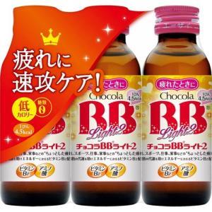 チョコラBB ライト2 100mL×3 (医薬部外品) / エーザイ チョコラ