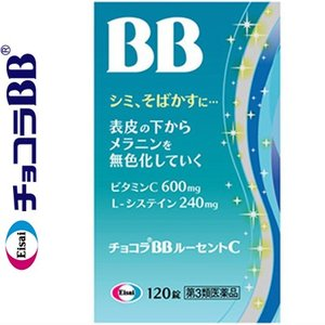 エーザイ チョコラBB ルーセントC 120錠 (第3類医薬品)