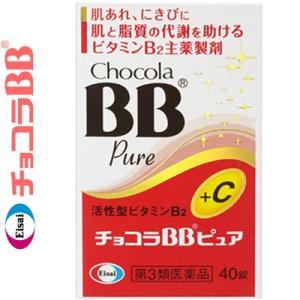 エーザイ チョコラBB ピュア 40錠 (第3類医薬品)