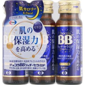 チョコラBB リッチセラミド 50mL×3本 (機能性表示食品) / エーザイ チョコラ