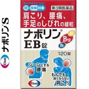 エーザイ ナボリン EB錠 120錠 (第3類医薬品)|starmall