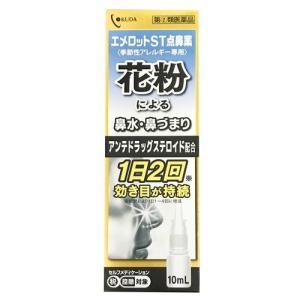 エメロットST 点鼻薬 花粉による鼻水・鼻づまり 10mL ( 指定第2類医薬品 奥田製薬 ) starmall