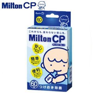 ミルトンCP 60錠 / 杏林製薬 Miltonミルトン