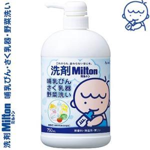 洗剤ミルトン 本体 750mL(杏林製薬 Miltonミルトン) ※授乳用品/出産準備/哺乳瓶/哺乳...