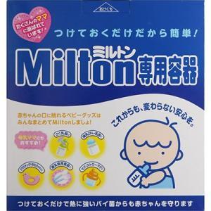 ミルトン専用容器 P型 4L 1個 (杏林製薬 Miltonミルトン)