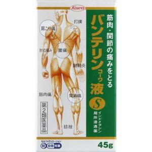 興和新薬 バンテリンコーワ液S 45g (第2類医薬品)|starmall