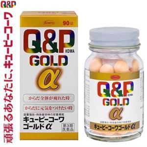 興和新薬 キューピーコーワゴールドα 90錠 (第3類医薬品)|starmall