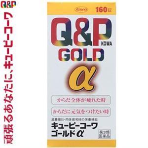 興和新薬 キューピーコーワゴールドα 160錠 (第3類医薬品)|starmall