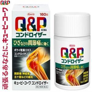 興和新薬 キューピーコーワコンドロイザー 160錠 (第2類医薬品)|starmall