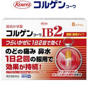 興和新薬 コルゲンコーワIB2 8カプセル (指定第2類医薬品)|starmall