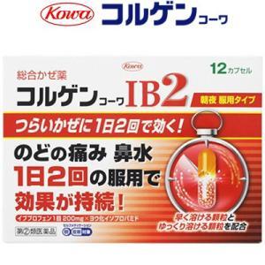 興和新薬 コルゲンコーワIB2 12カプセル (指定第2類医薬品)|starmall