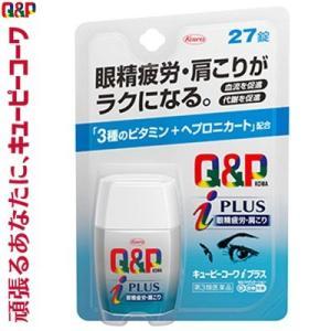 興和新薬 キューピーコーワiプラス 27錠 (第3類医薬品)|starmall