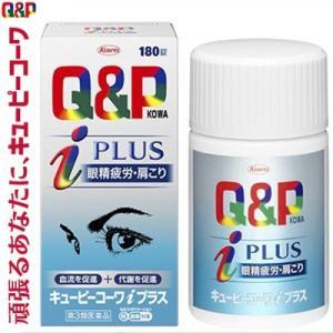 興和新薬 キューピーコーワiプラス 180錠 (第3類医薬品)|starmall
