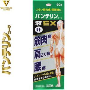 興和新薬 バンテリンコーワ 液EX‐W 90g (第2類医薬品)|starmall