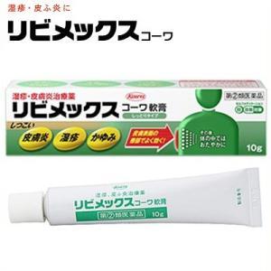 興和新薬 リビメックスコーワ 軟膏 10g (指定第2類医薬品)|starmall