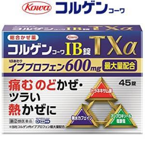 興和新薬 コルゲンコーワIB錠TXα 45錠 (指定第2類医薬品)|starmall