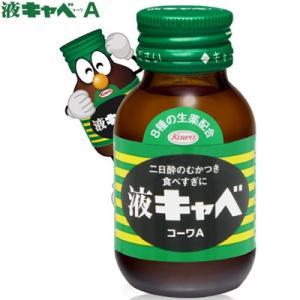 液キャベ コーワA 45mL (医薬部外品) / 興和新薬|starmall