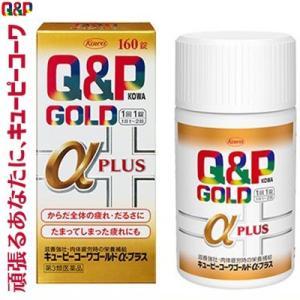 興和新薬 キューピーコーワ ゴールドαプラス 160錠 (第3類医薬品)|starmall