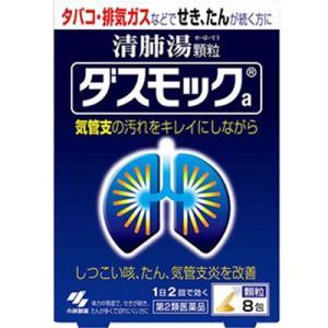 小林製薬 ダスモックa 清肺湯 8包 (第2類医薬品)|starmall