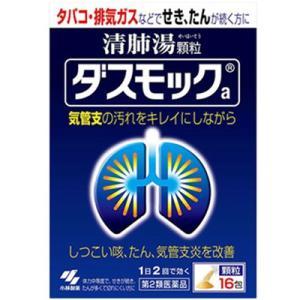 小林製薬 ダスモックa 清肺湯 16包 (第2類医薬品)|starmall