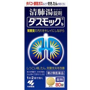 小林製薬 ダスモックb 清肺湯錠剤 80錠 (第2類医薬品)|starmall