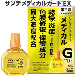 参天製薬 サンテメディカルガードEX 12mL (第2類医薬品)|starmall