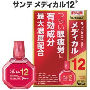 参天製薬 サンテメディカル12 12mL (第2類医薬品)|starmall