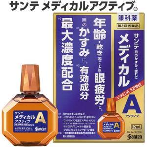 参天製薬 サンテメディカルアクティブ 12mL (第2類医薬品)|starmall
