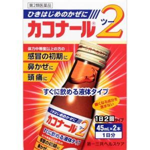 第一三共ヘルスケア カコナール2 45mL×2本 (第2類医薬品)|starmall