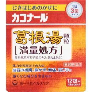 第一三共ヘルスケア カコナール 葛根湯顆粒 満量処方 3g×12包 (第2類医薬品)|starmall
