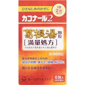 第一三共ヘルスケア カコナール2 葛根湯顆粒 満量処方 3g×6包 (第2類医薬品)|starmall