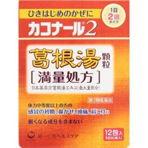 第一三共ヘルスケア カコナール2 葛根湯顆粒 満量処方 3g×12包 (第2類医薬品)|starmall