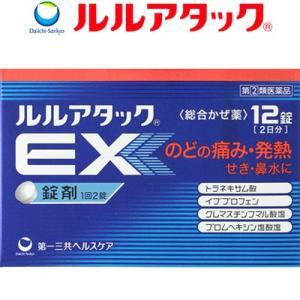 第一三共ヘルスケア ルルアタックEX 12錠 (指定第2類医薬品)|starmall
