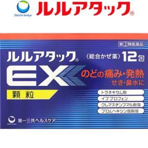 第一三共ヘルスケア ルルアタックEX顆粒 12包 (指定第2類医薬品)|starmall