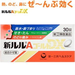 第一三共ヘルスケア 新ルルAゴールドDX 30錠 (指定第2類医薬品)|starmall
