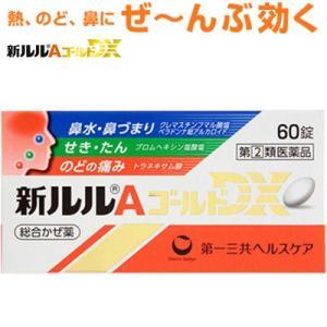 第一三共ヘルスケア 新ルルAゴールドDX 60錠 (指定第2類医薬品)|starmall