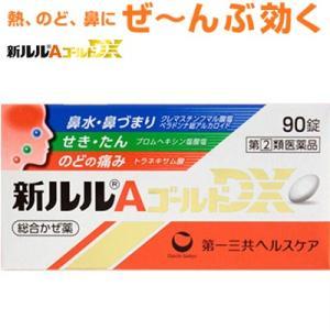 第一三共ヘルスケア 新ルルAゴールドDX 90錠 (指定第2類医薬品)|starmall