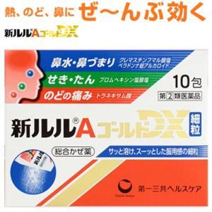 第一三共ヘルスケア 新ルルAゴールドDX細粒 10包 (指定第2類医薬品)|starmall