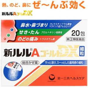 第一三共ヘルスケア 新ルルAゴールドDX細粒 20包 (指定第2類医薬品)|starmall