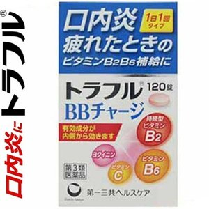 第一三共ヘルスケア トラフルBBチャージ 120錠 (第3類医薬品)|starmall