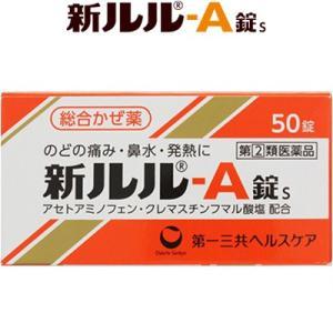 第一三共ヘルスケア 新ルルA錠s 50錠 (指定第2類医薬品)|starmall