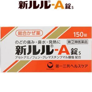 第一三共ヘルスケア 新ルルA錠s 150錠 (指定第2類医薬品)|starmall