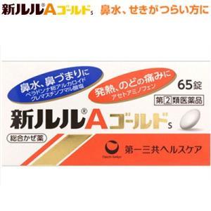 第一三共ヘルスケア 新ルルAゴールドs 65錠 (指定第2類医薬品)|starmall