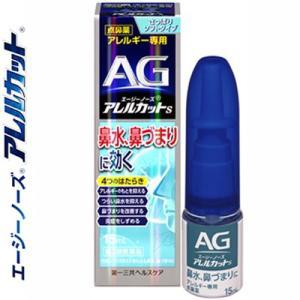 第一三共ヘルスケア エージーノーズ アレルカットS 15mL (第2類医薬品)|starmall