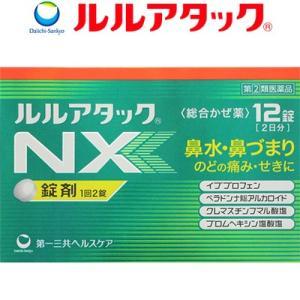 第一三共ヘルスケア ルルアタックNX 12錠 (指定第2類医薬品)|starmall