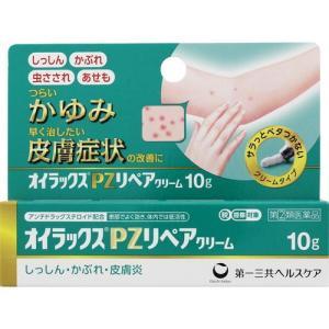 【指定第2類医薬品】第一三共ヘルスケア オイラックスPZ リペアクリーム 10g