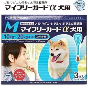 マイフリーガードα 犬用 M スポット剤 3本入 *ささえあ製薬 フジタ製薬 動物用医薬品 10-20kg未満 starmall