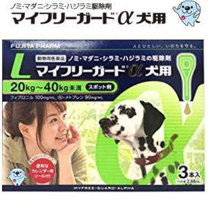 送料無料  マイフリーガードα スポット剤 L 20-40kg未満 (犬用) 3本入 *フジタ製薬(DSFA)|starmall