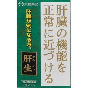 大鵬薬品工業 肝生 60包 (第2類医薬品)|starmall