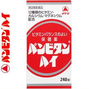 武田薬品工業 パンビタンハイ 240錠 (指定第2類医薬品)|starmall